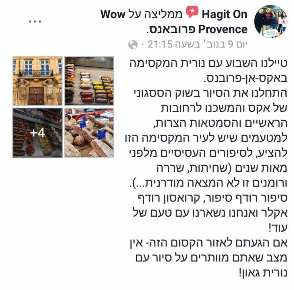 המלצה על סיור בעברית בפרובנס