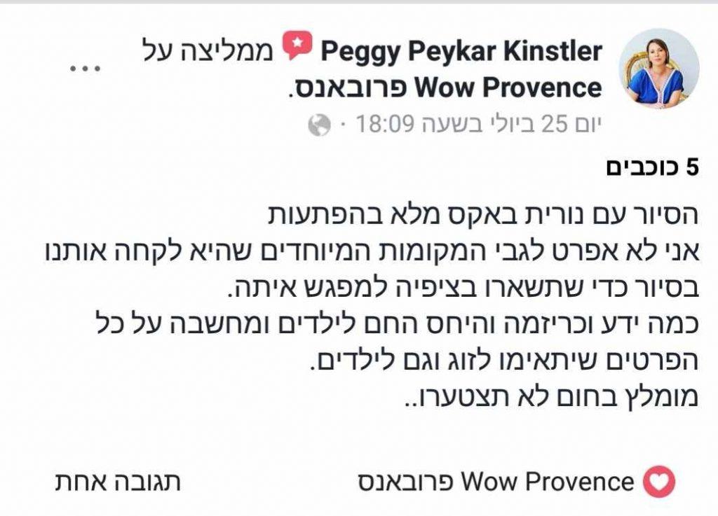 המלצה על סיור בעברית בפרובנס קרוז