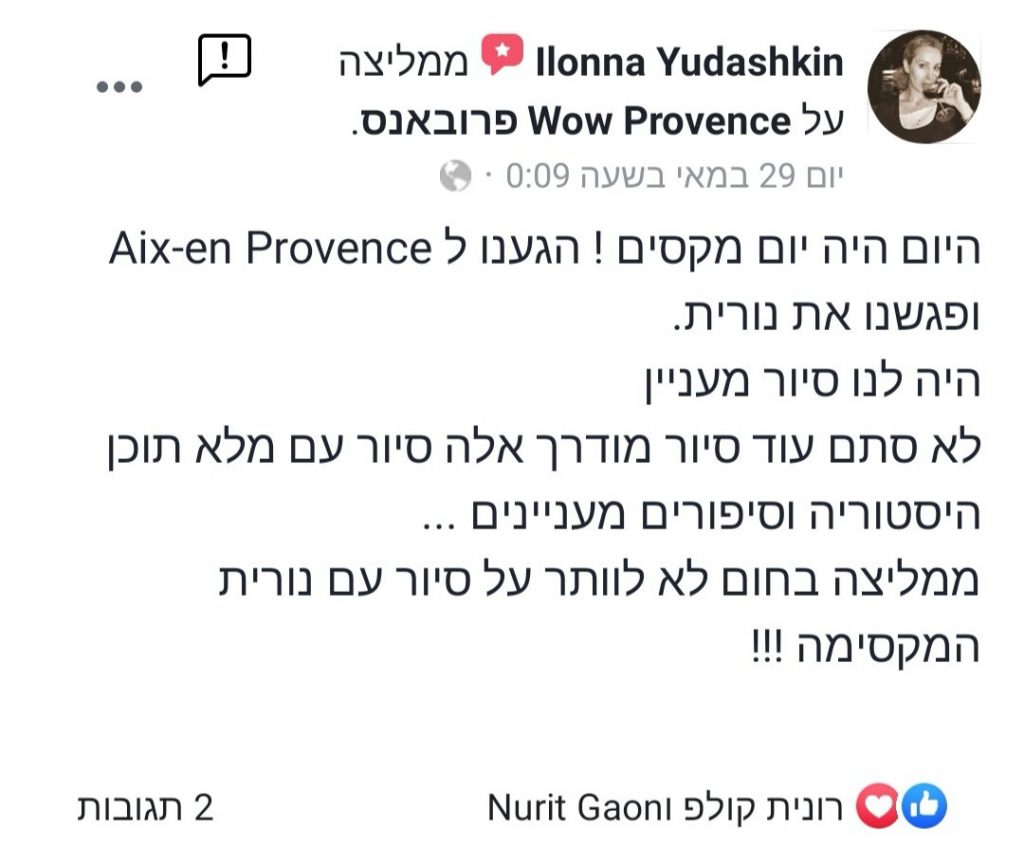 סיור בעברית בפרובנס והרביירה הצרפתית המלצה