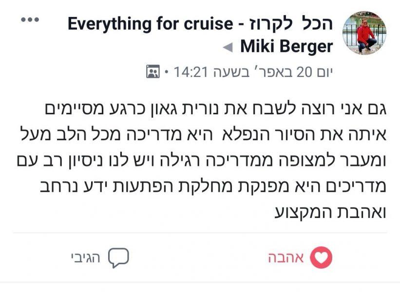 המלצה על סיור חוף בקרוז,מעולה בעברית