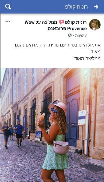 המלצה על סיור בעברית בפרובנס וברביירה הצרפתית